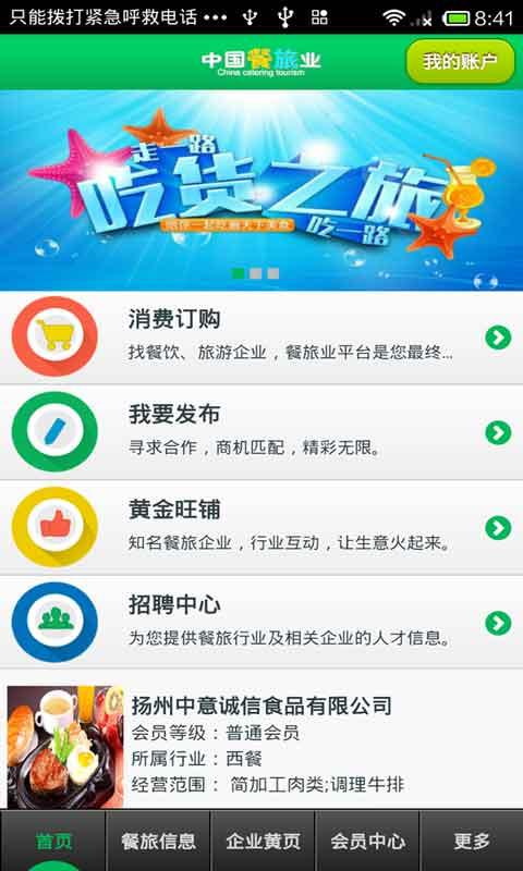 中国餐旅业平台