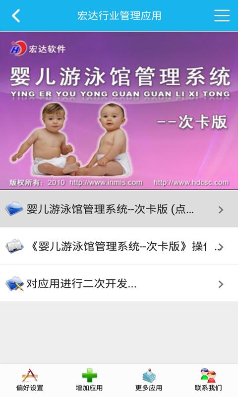 婴儿游泳消费管理系统