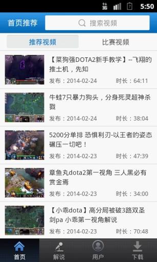 DOTA视频站截图