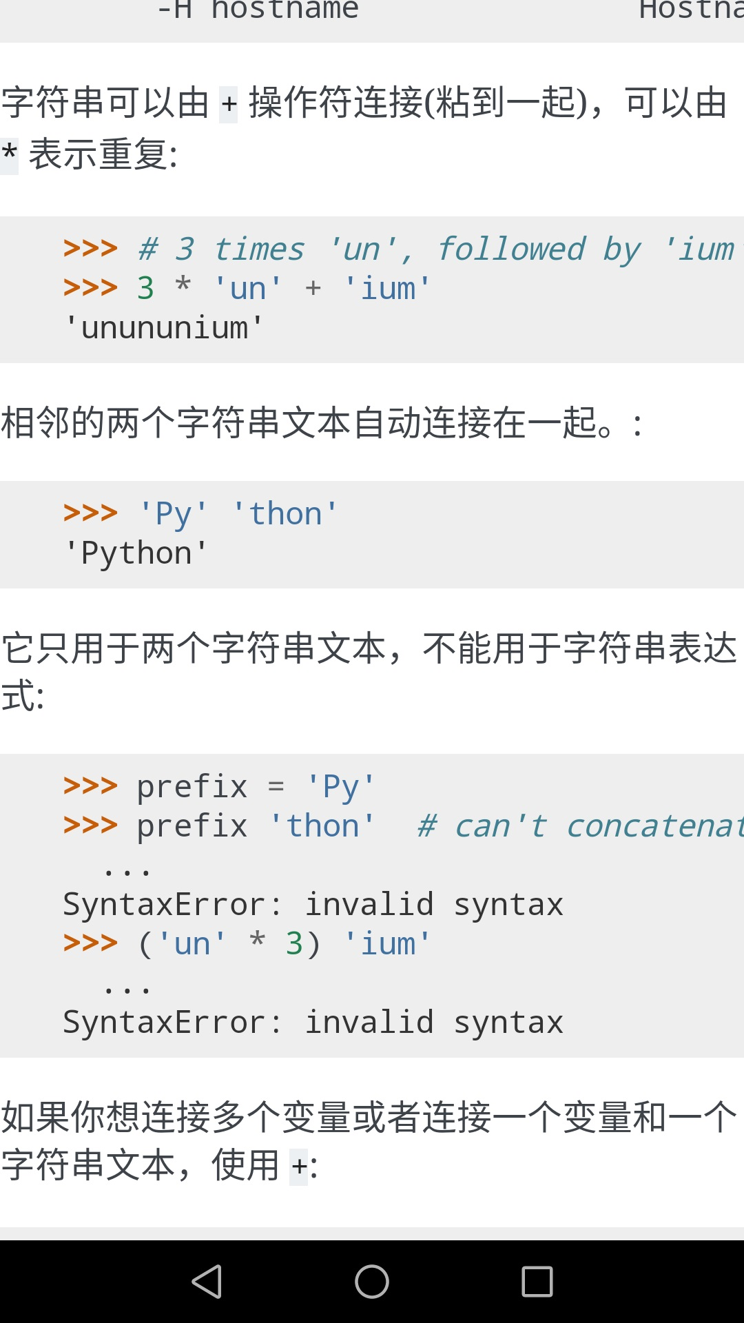 Python文档截图