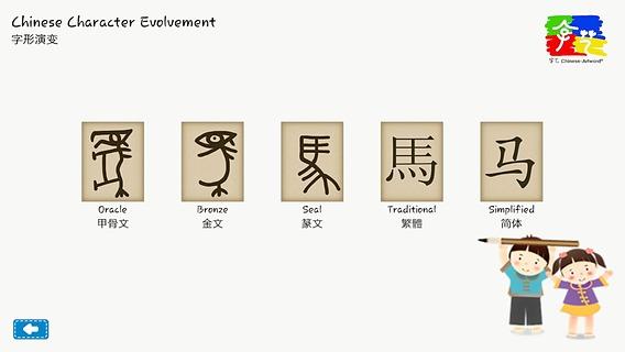 字艺幼儿学前认识汉字- Learn Chinese free