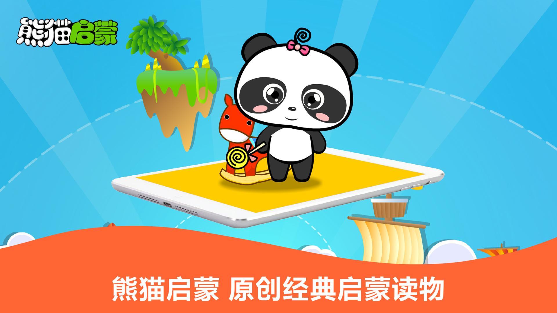 熊猫启蒙截图