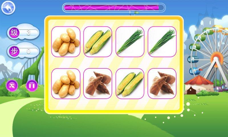 儿童认蔬菜