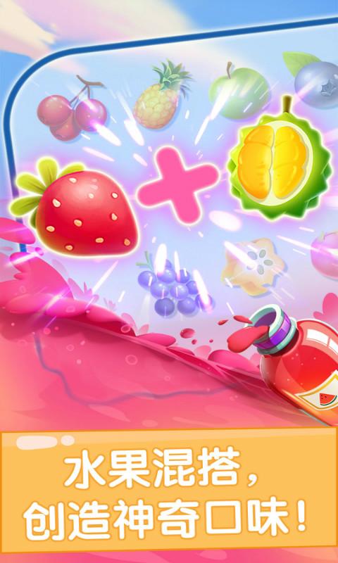 宝宝果汁商店截图