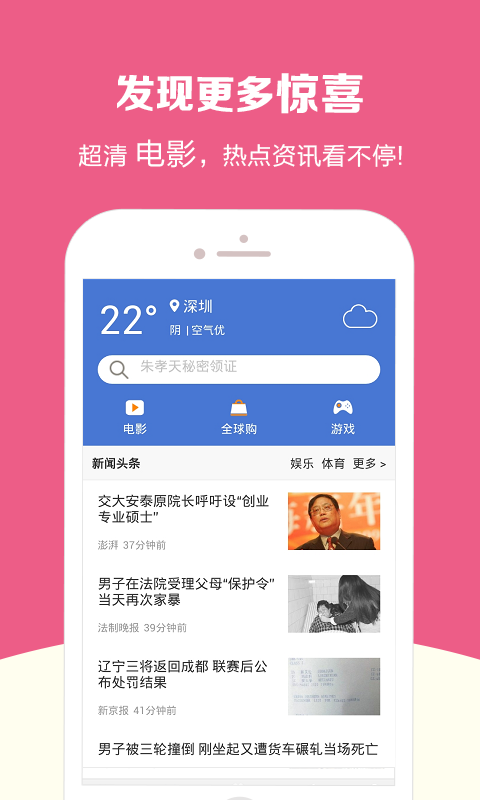 平安wifipad版下载_平安wifiv4.1