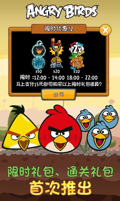 愤怒的小鸟中文版六周年截图