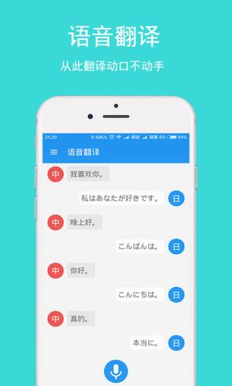 日语翻译截图
