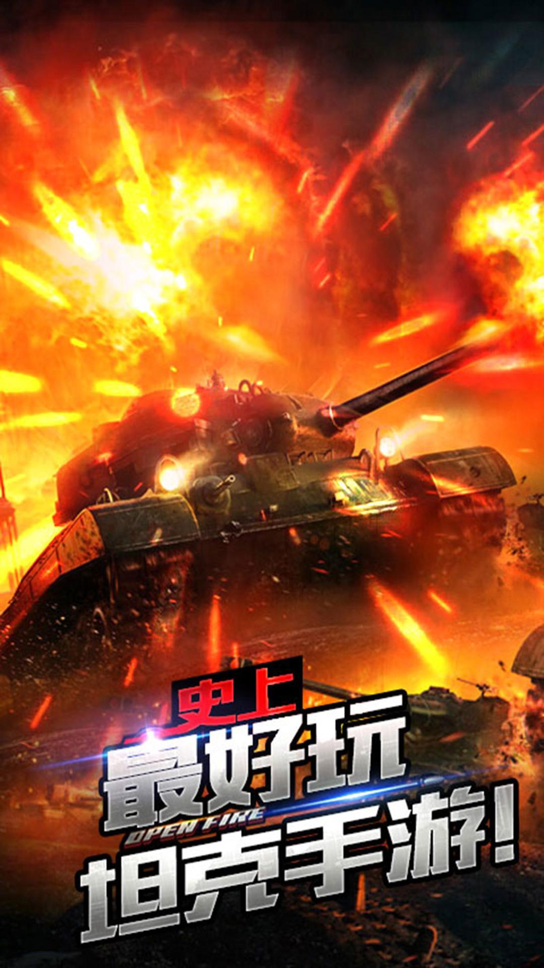 经典坦克大战高清版截图
