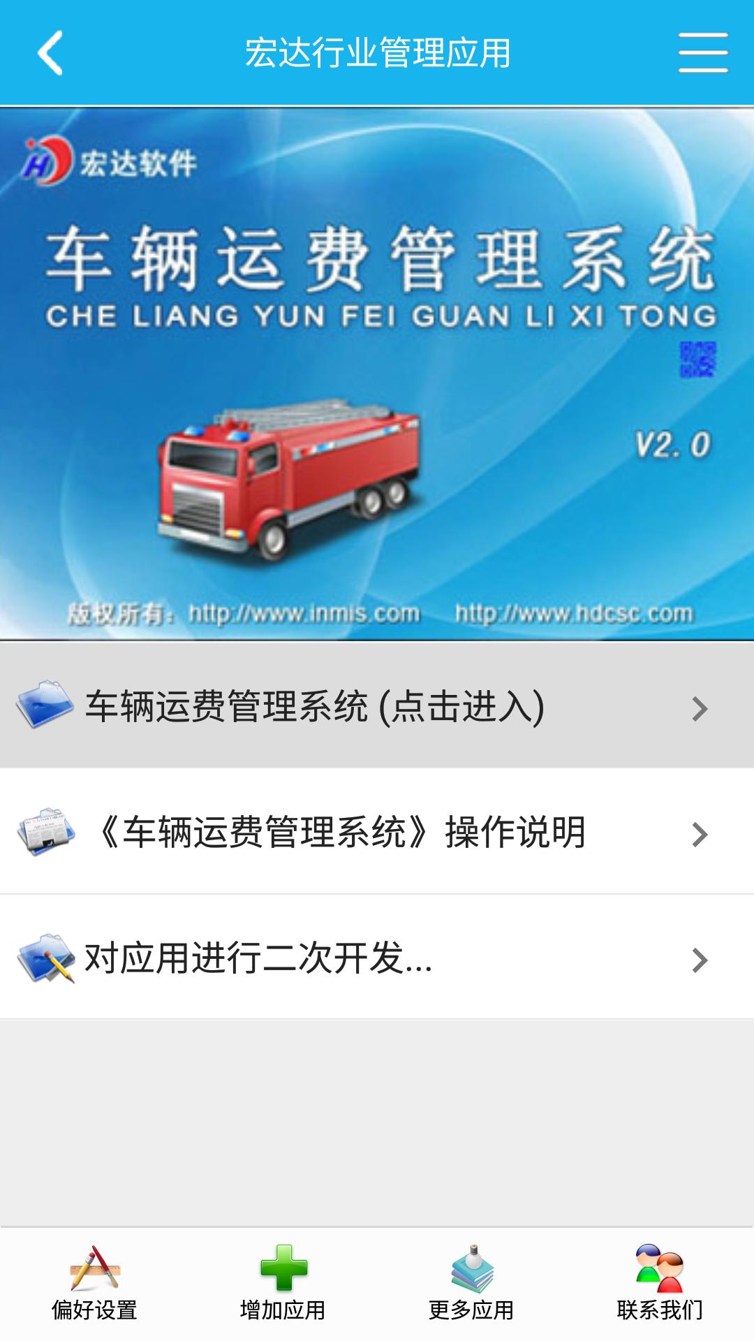 车辆运费管理系统