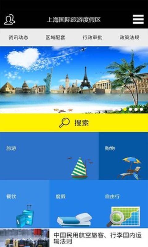 上海国际旅游度假区