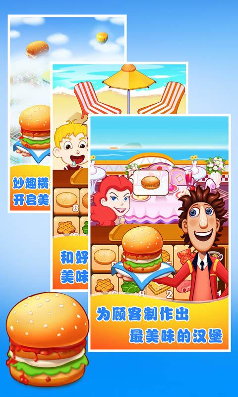 宝宝学习-做汉堡游戏截图