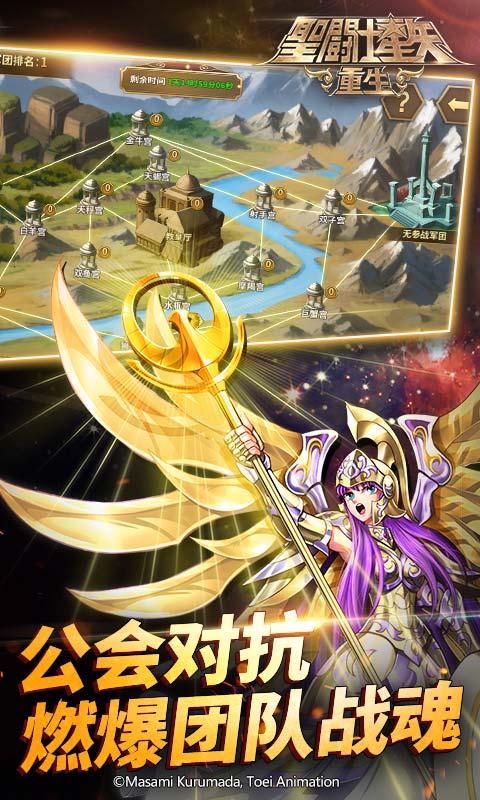 圣斗士星矢:重生(官方正版)截图