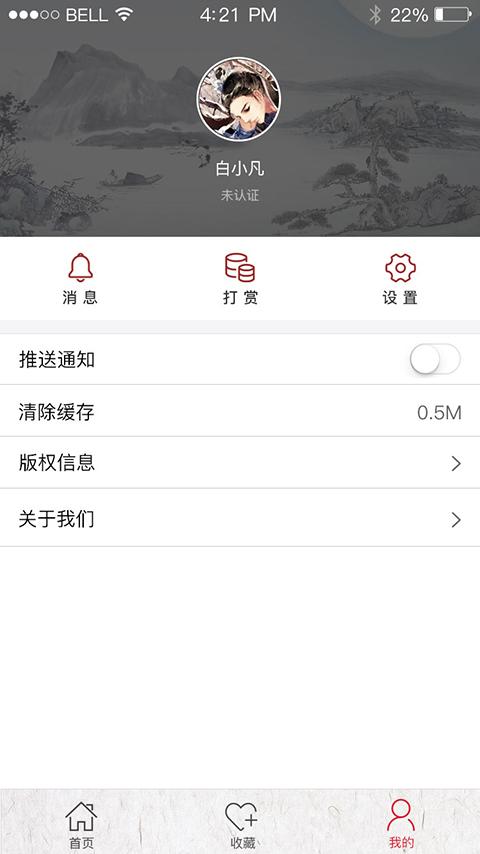 中国文化云截图