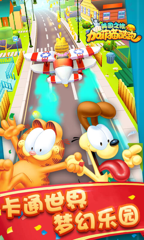加菲猫酷跑(美国之旅)截图