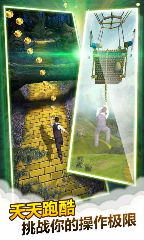 神庙逃亡:魔境仙踪截图
