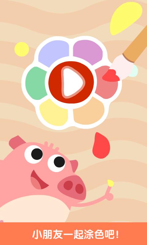 儿童游戏涂颜色截图