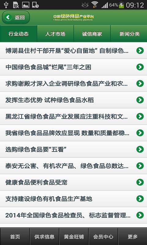 中国绿色食品产业平台