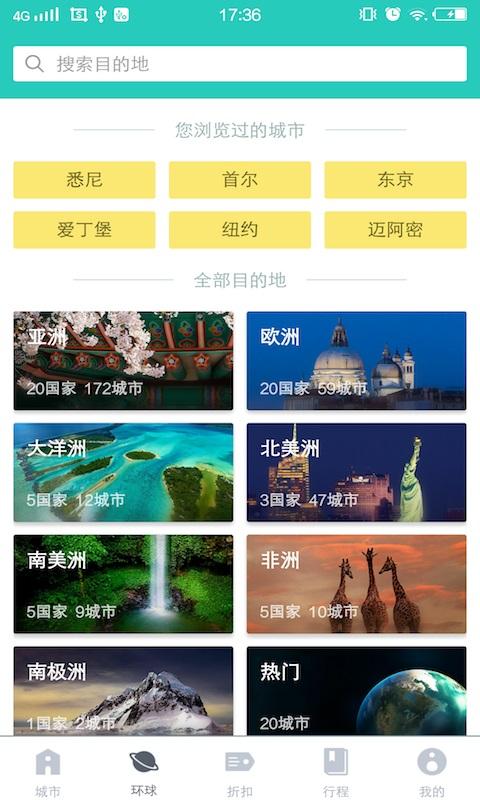 梦想旅行新加坡版截图