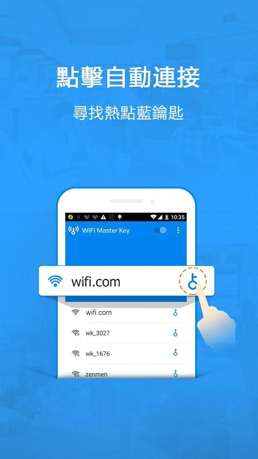 wifi万能钥匙成功连接图