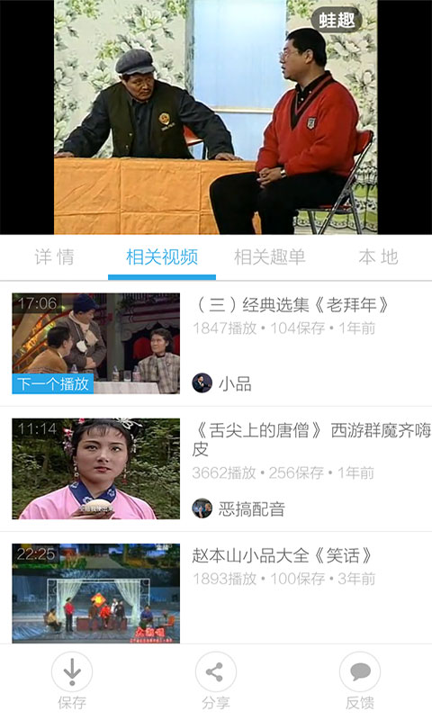 赵本山小品视频