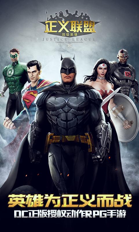 正义联盟:超级英雄(封测)截图