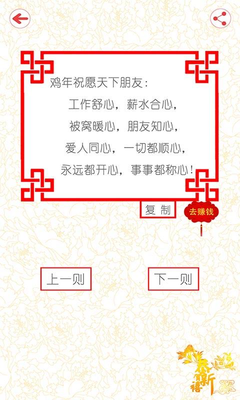 新年春节祝福语