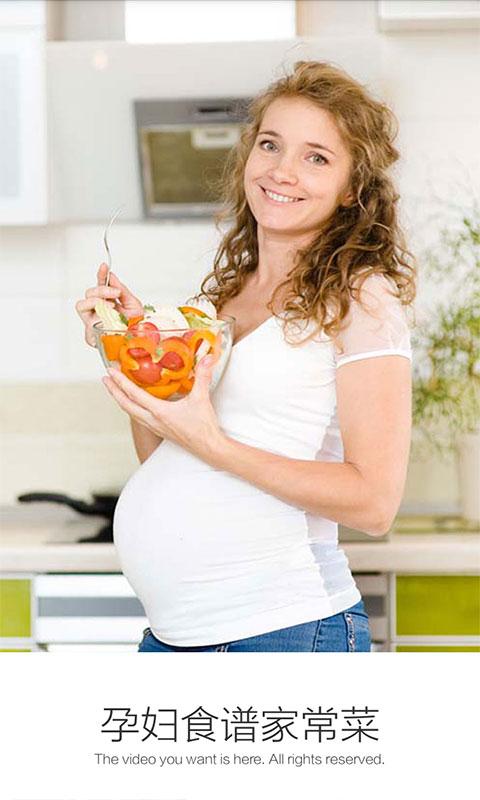 孕妇食谱家常菜截图