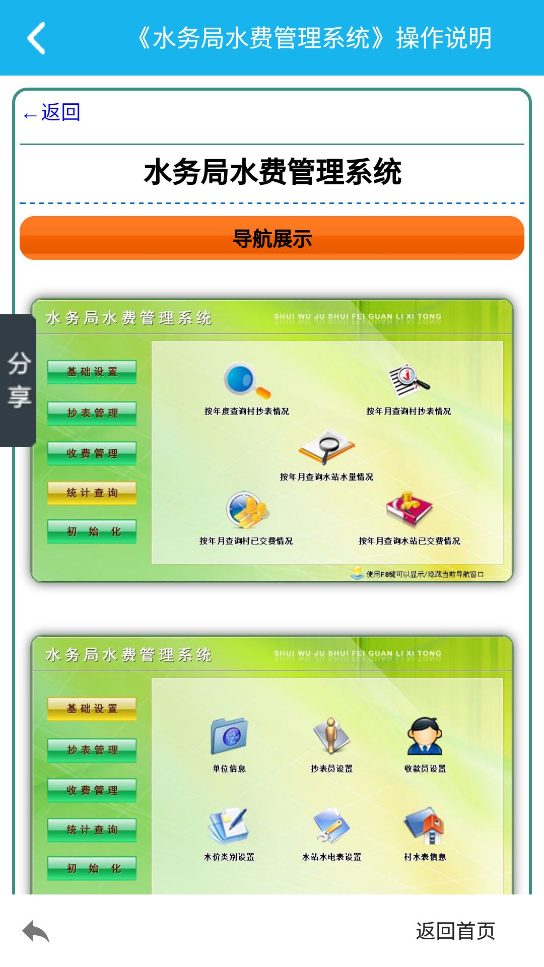 水务局水费管理系统截图