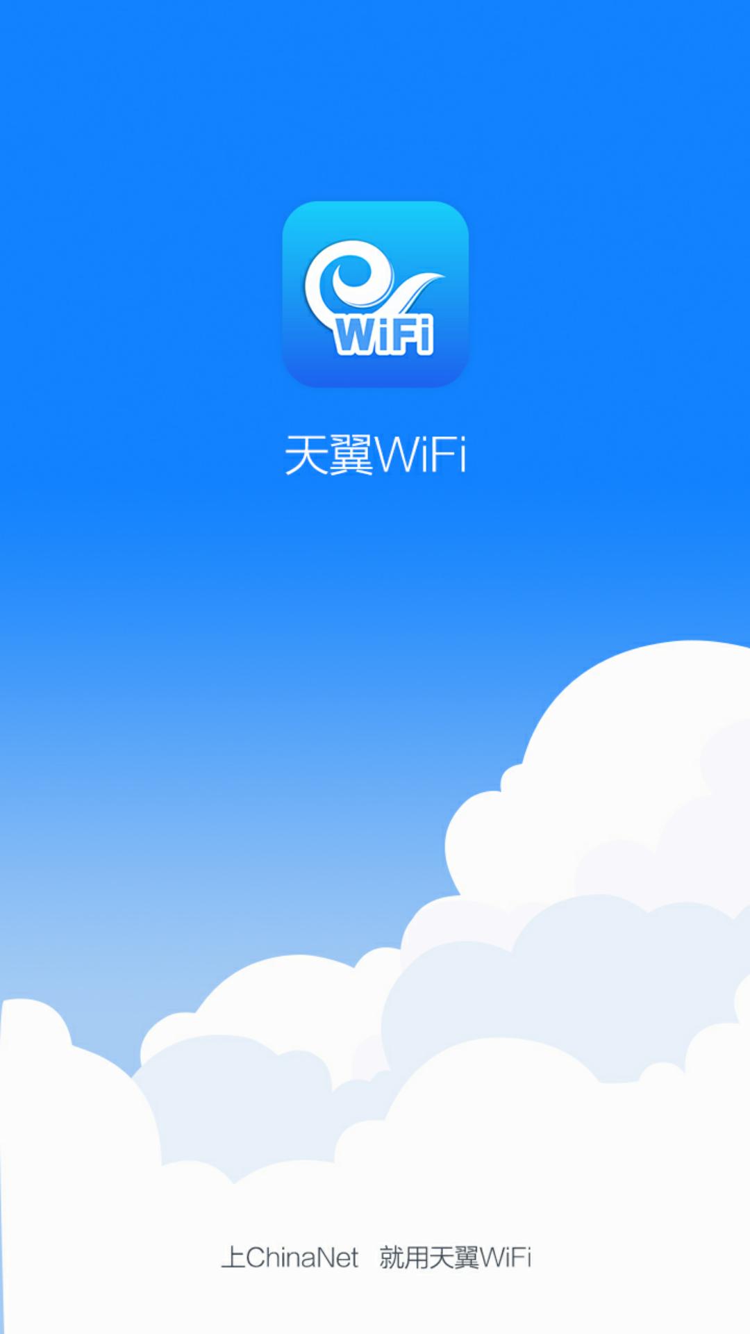 天翼WiFi截图