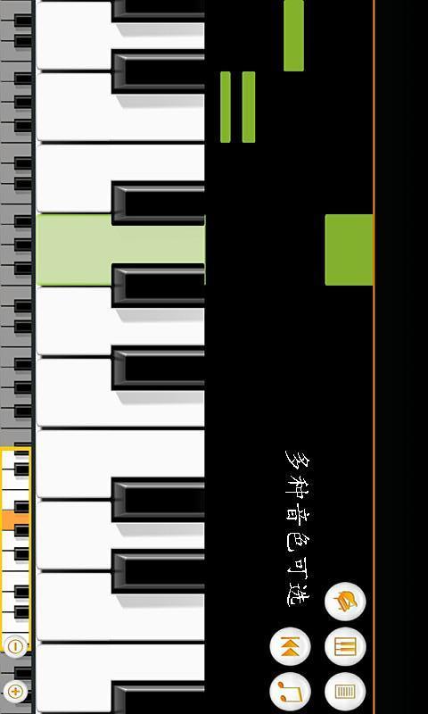 迷你钢琴截图