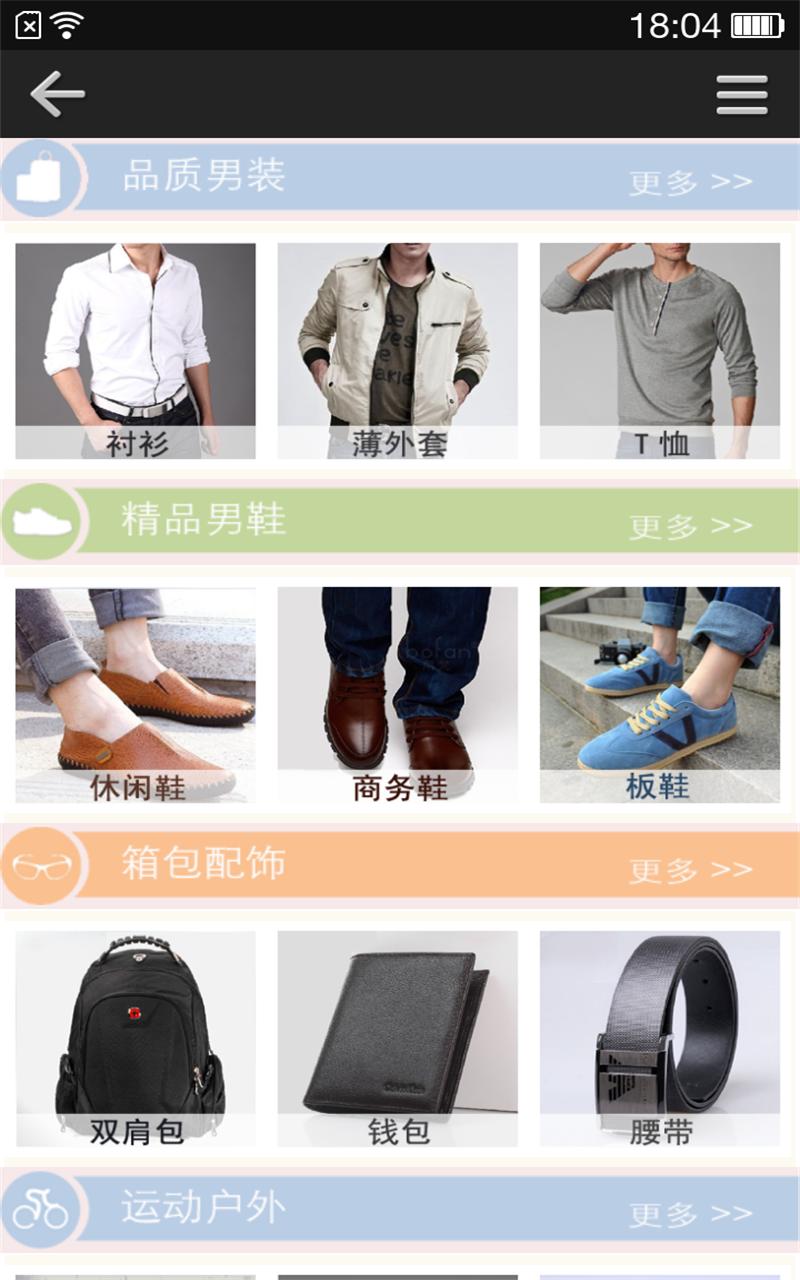 手机购物截图