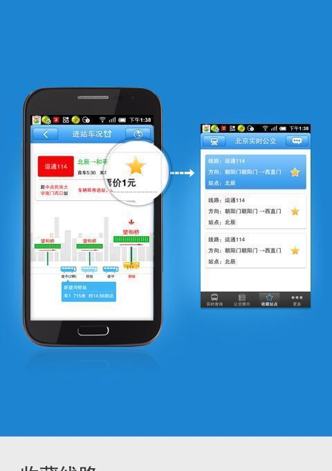 北京实时公交截图