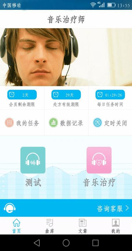 音乐治疗师