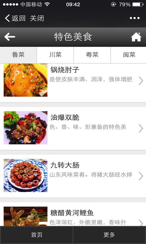 贵州特色美食