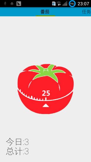 番茄工作法截图