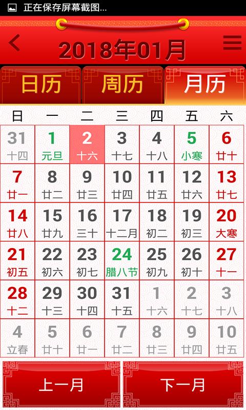全民老皇历