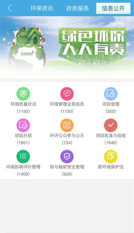 广西环境保护截图