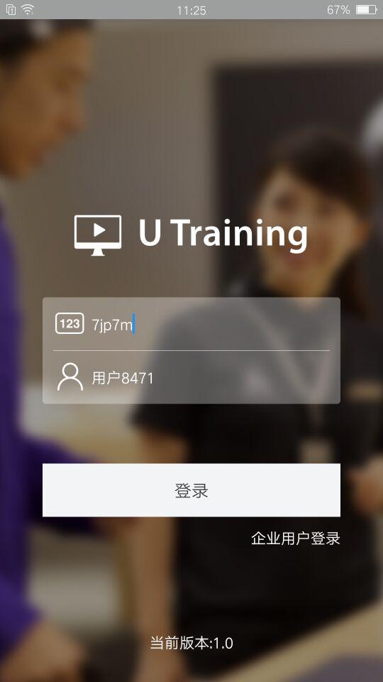 U Training截图