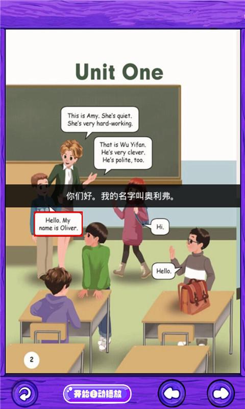 小学英语五上点读截图