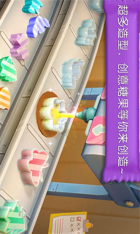 糖果工厂一宝宝巴士截图
