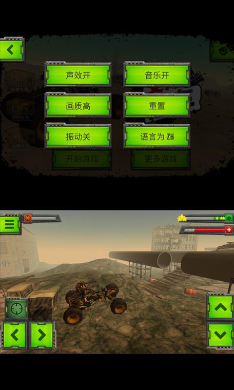 变形战车-突袭截图