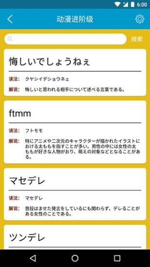 动漫日语随身学截图