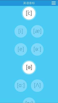 英语音标发音视频截图
