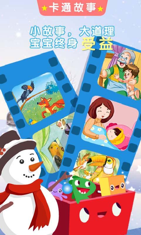 儿童游戏-宝宝动画
