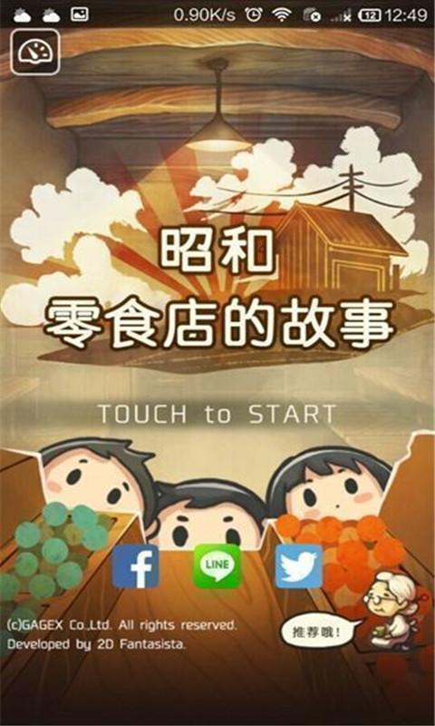 昭和零食店的故事 汉化版截图