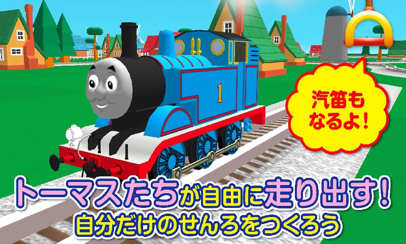托马斯小火车截图