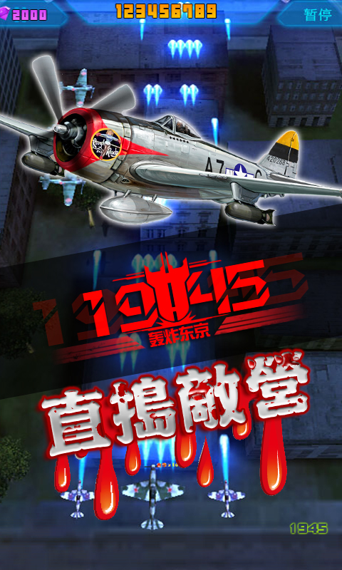 1945-轰炸东京