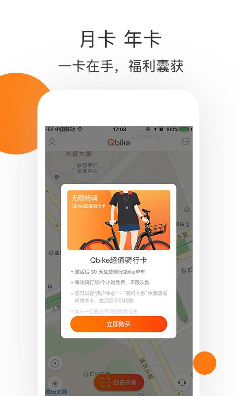 Qbike单车截图