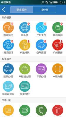 广州通截图