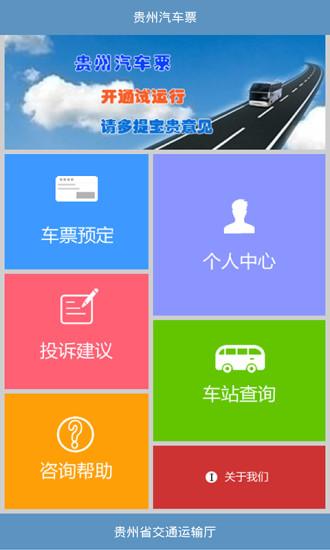 贵州汽车票